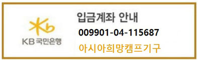 국민은행 009901-04-115687  아시아희망캠프기구