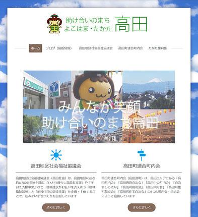 地区社協と連合町内会の共同ホームページ「助け合いのまち高田」
