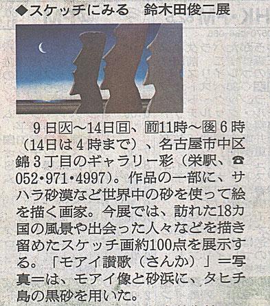 2018年1月9日(火)朝日新聞夕刊掲載記事