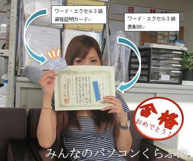 木更津 パソコン教室 パソコン資格試験会場