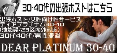 Dear platinum30-40