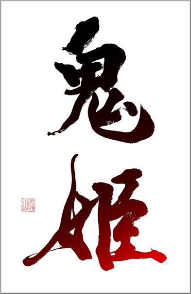 筆文字:鬼姫  (書家 井上鳶山)|筆文字の依頼・ご注文
