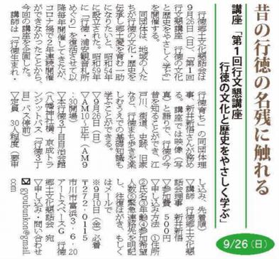 行徳新聞2021年8月27日号/㈱明光企画発行