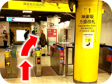 Shinjuku-Kagurazaka-therafit-body-care-station-ticket-gate-directions-to-the-store