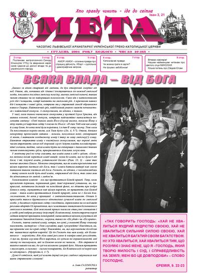"Титульна сторінка ""Мета"" листопад 2004 р"