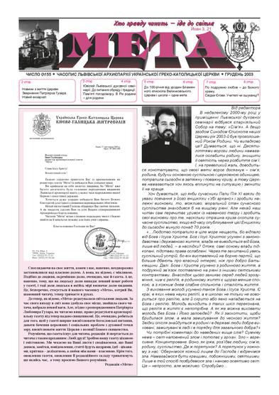 """Титульна сторінка """"Мета"""" грудень 2003 року"""