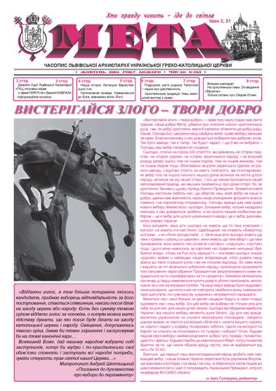"""Титульна сторінка """"Мета"""" № 8/163 жовтень 2004 р."""