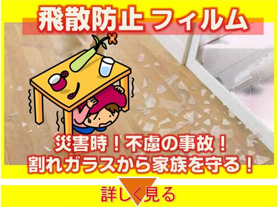愛知・名古屋の防災飛散防止窓ガラスフィルム施工!