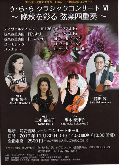 2019年11月30日、浦安音楽ホール、う・ら・らクラシックコンサートⅥ、本庄篤子、三木希生子、阪本奈津子、袴田容 容