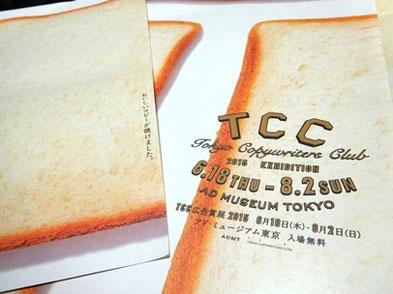 TCC広告賞展パンフレット2015