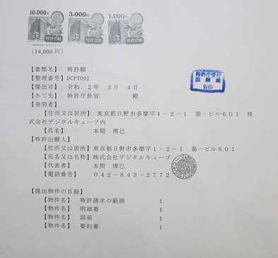 受領印をおしてもらった特許願のコピー