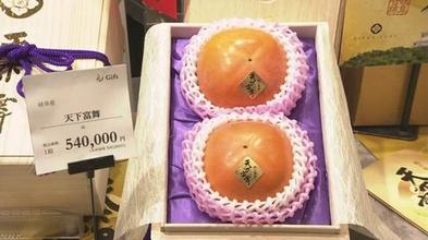 高級柿「天下富舞」(NHK NEWS WEBより)