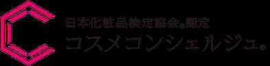コスメコンシェルジュ 化粧品検定 1級 化粧品販売 メイクレッスン カウンセリング  beneluce ベネルーチェ