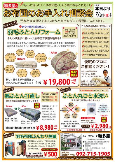 お布団のお手入れ相談会! / スリープキューブ和多屋