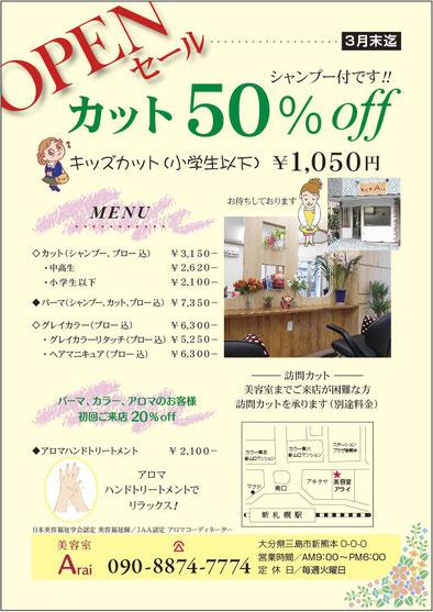 さいたま市の自宅美容室の新規開店チラシ