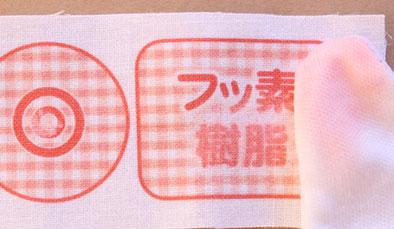 フッ素樹脂の防水効果