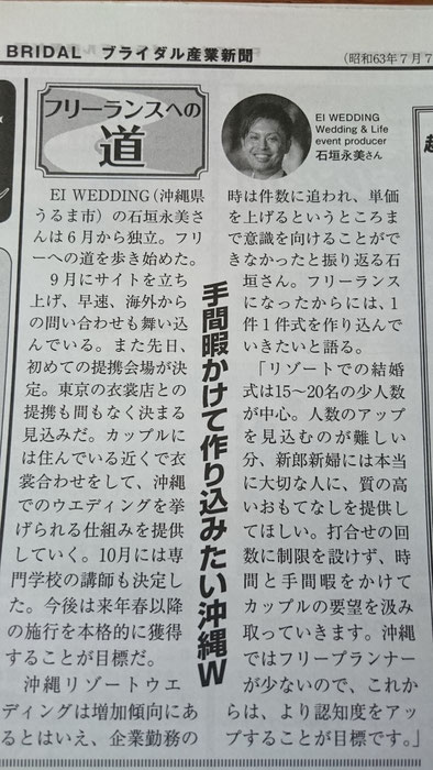 blog bridal news paper