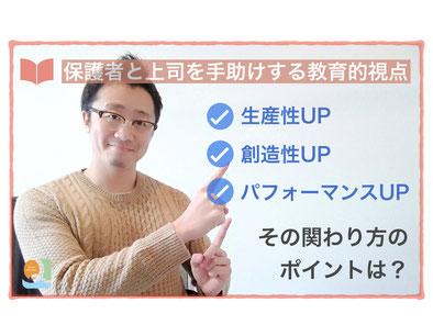 保護者と上司を手助けする教育的視点「生産性・創造性・パフォーマンス」UPのための関わり方