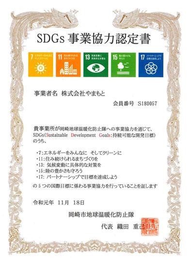 周年記念品、創立記念品、企業表彰、企業向けギフト、退職記念品、 株式会社やまもと SDGsバッジ SDGsバッチ 企業向けSDGsバッジ 企業向けSDGsバッチ SDGS