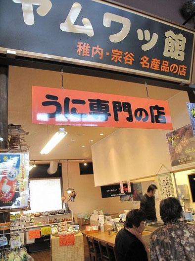 8:38  食事処が殆ど開店前。この店でウニでも食べるか・・