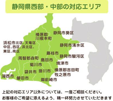 静岡県西部・中部の対応エリア