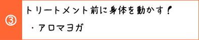 ☆ Twinkle Heart ☆ アロマヨガメニュー