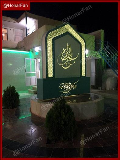 مجسمه مذهبی مصلی مسجد
