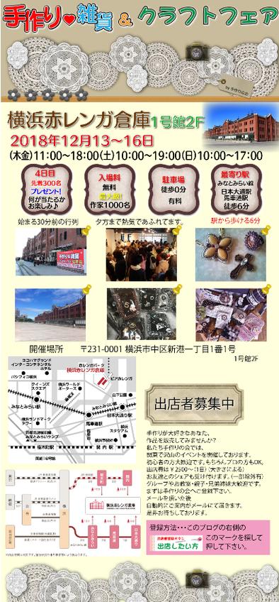 横浜赤レンガ倉庫イベント詳細