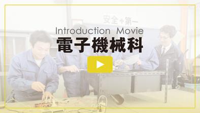 電子機械科の紹介動画