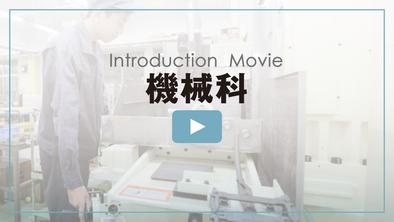 機械科の紹介動画