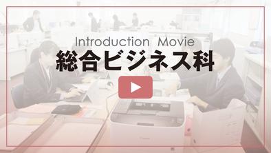 総合ビジネス科の紹介動画
