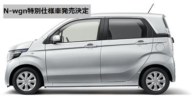 エヌワゴンの特別仕様車の詳細を解説