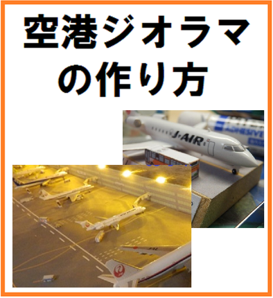 空港ジオラマ 作り方