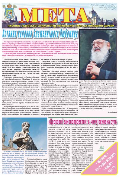 Титульна сторінка Мета № 134/6 – червень 2017 року Божого