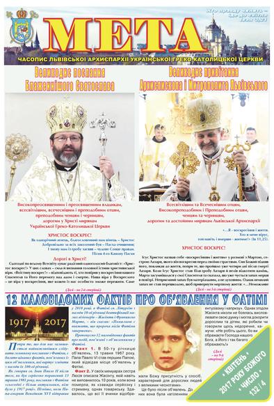 Титульна сторінка Мета № 132/4 – квітень 2017 року Божого