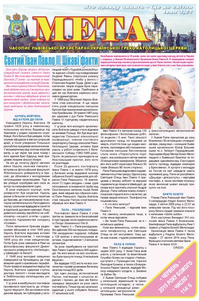 Титульна сторінка Мета № 114/6 – червень 2015 року Божого