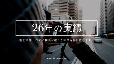 横浜 ダルタン調査事務所 適正価格のプロの探偵
