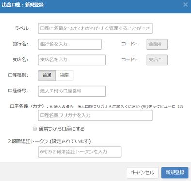Zaifの銀行口座登録画面