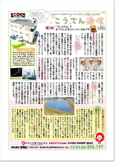 A4・広報誌内掲載記事広告