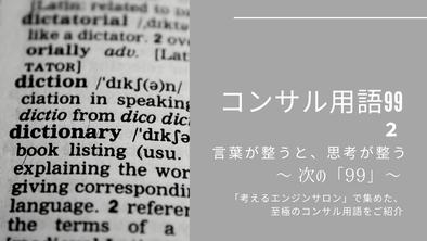 コンサル用語99② 言葉が整うと思考が整う