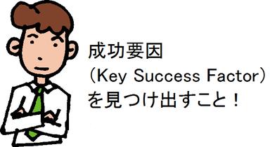 成功要因(Key Success Factor)を見つけ出すこと!