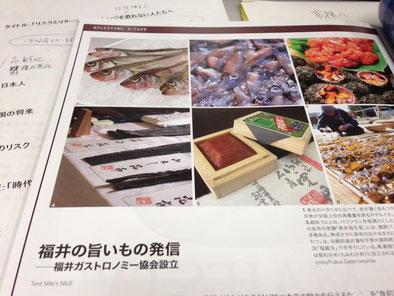 天たつの越前仕立て汐雲丹(しおうに)を福井ガストロノミ協会発足の記事の中でご紹介いただきました