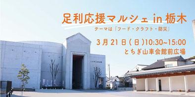 足利応援マルシェin栃木に出店します