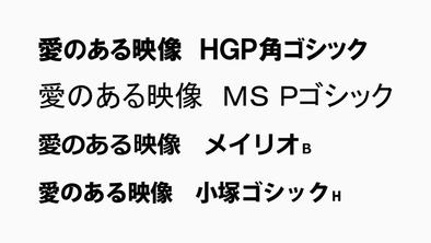 フォントの例です。HGP角ゴシック、MSPゴシック、メイリオ、小塚ゴシック