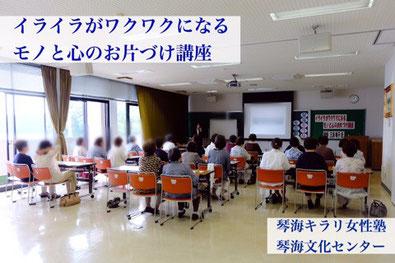 ◆6/23 琴海キラリ女性塾 長崎市