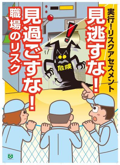 安全衛生ポスター