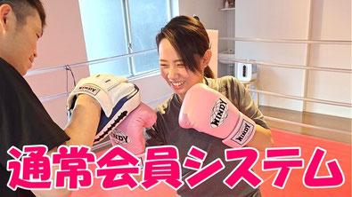 大阪のボクシングジムの通常会員システム