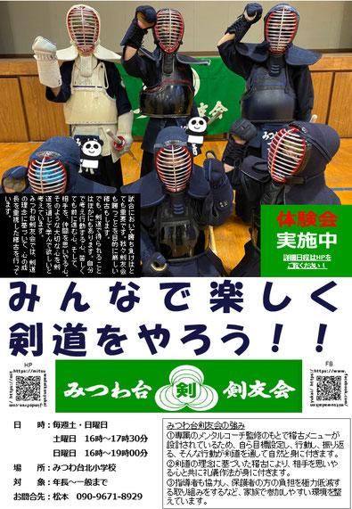 全日本剣道連盟より、少年剣道教育奨励賞をいただきました!