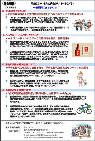 山本ゆみこ通信(2015年冬号)裏面