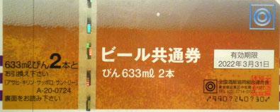 額面724円のビール券の画像です